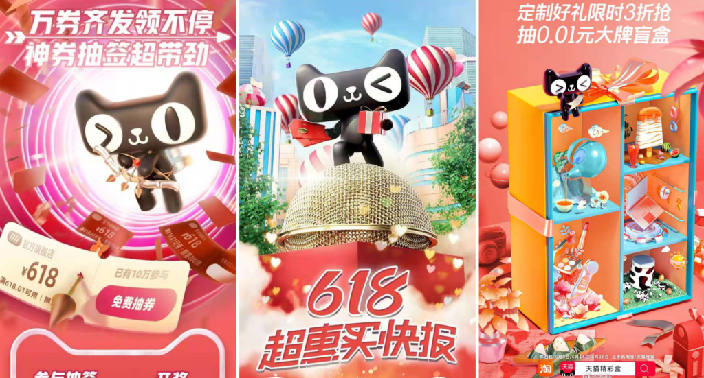 Tmall campaign for 618 Shopping Festival